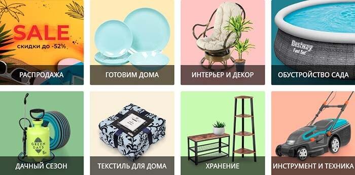 Товары для дома и дачи - Poryadok.ru