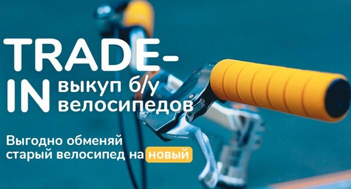 Велосипеды для взрослых и детей - ВелоДрайв