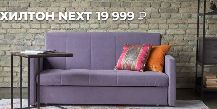 Мебель и товары для дома - Цвет Диванов