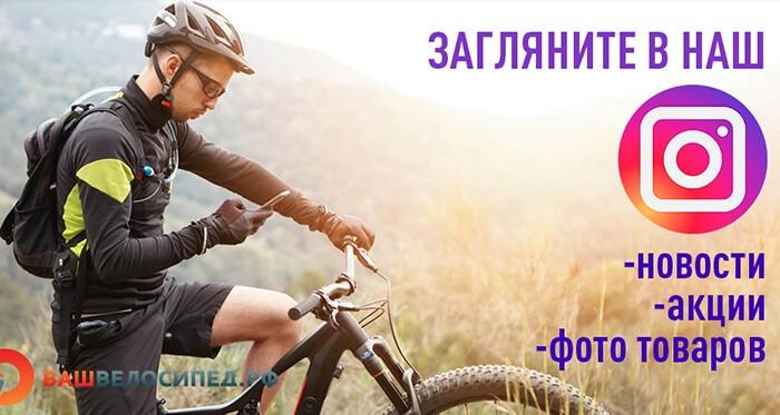 Велосипеды и велозапчасти - ВашВелосипед